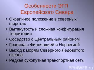 Особенности ЭГП Европейского Севера Окраинное положение в северных широтах Вытян