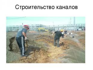 Строительство каналов