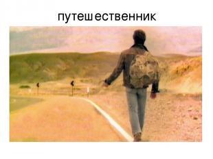 путешественник