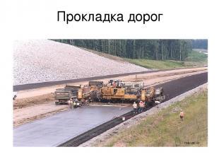 Прокладка дорог
