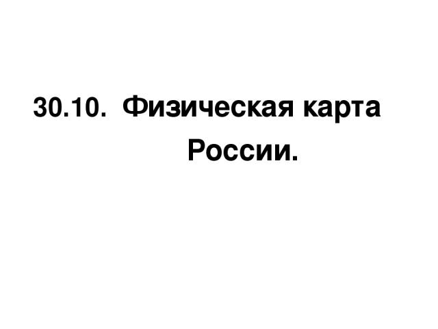 30.10. Физическая карта России.