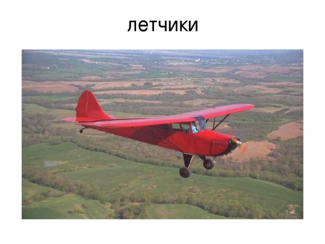 летчики