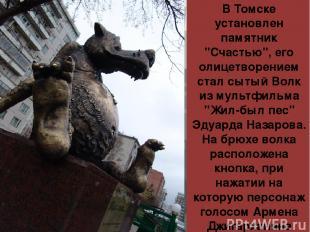 """В Томске установлен памятник """"Счастью"""", его олицетворением стал сытый Волк из му"""