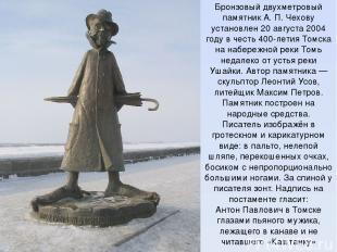 Бронзовый двухметровый памятник А. П. Чехову установлен 20 августа 2004 году в ч