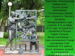 Памятник «Учительница первая моя» Скульптурная композиция «Учительница первая мо