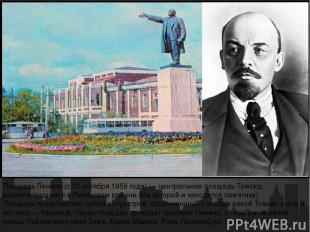Площадь Ле нина (с 31 октября 1959 года) — центральная площадь Томска, располага