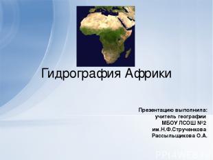 Гидрография Африки Презентацию выполнила: учитель географии МБОУ ЛСОШ №2 им.Н.Ф.