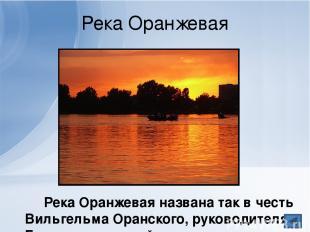 Река Оранжевая Река Оранжевая названа так в честь Вильгельма Оранского, руководи