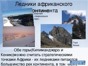 Ледники африканского континента Обе горы(Килиманджаро и Кению)можно считать стра