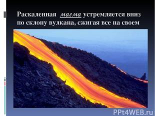 Раскаленная магма устремляется вниз по склону вулкана, сжигая все на своем пути.