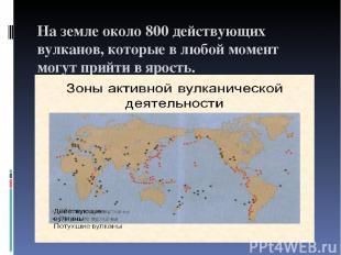 На земле около 800 действующих вулканов, которые в любой момент могут прийти в я