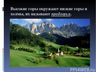Высокие горы окружают низкие горы и холмы, их называют предгорья.