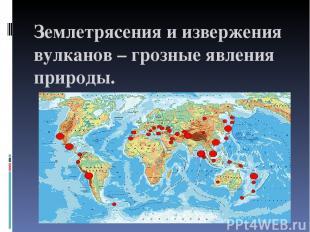 Землетрясения и извержения вулканов – грозные явления природы.