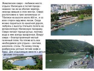 Живописное озеро - любимое место отдыха тбилисцев и гостей города - названо так