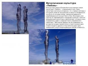 Металлическая скульптура «Любовь» Больше года назад в Батуми была выставлена нов