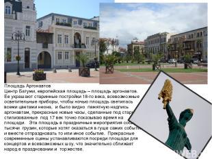 Площадь Аргонавтов Центр Батуми, европейская площадь –площадьаргонавтов. Ее укр