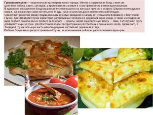 Грузинская кухня— национальная кухнягрузинского народа. Многие из грузинских б