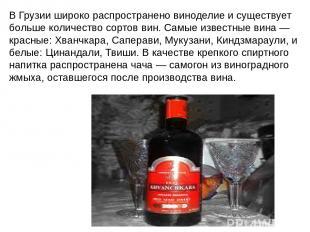 В Грузии широко распространено виноделие и существует больше количество сортовв