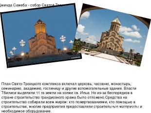 План Свято-Троицкого комплекса включал церковь, часовню, монастырь, семинарию, а