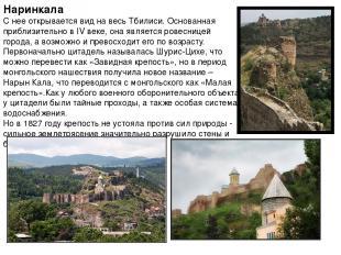 Наринкала С нее открывается вид на весь Тбилиси. Основанная приблизительно в IV