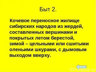 Быт 2. Кочевое переносное жилище сибирских народов из жердей, составленных верши