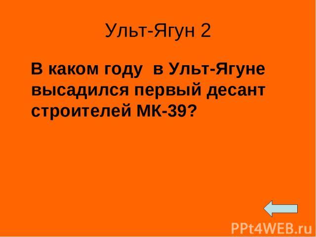 Ульт-Ягун 2 В каком году в Ульт-Ягуне высадился первый десант строителей МК-39?