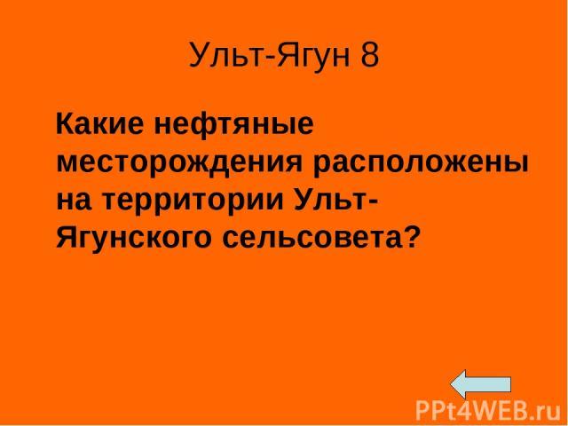 Ульт-Ягун 8 Какие нефтяные месторождения расположены на территории Ульт-Ягунского сельсовета?