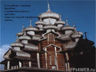 А на гребнях- стройные барабаны и луковичные купола с крестами, покрытые чешуёй
