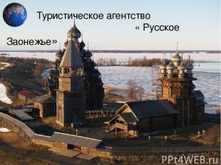 Туристическое агентство « Русское Заонежье»