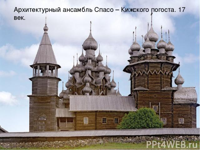 Архитектурный ансамбль Спасо – Кижского погоста. 17 век.