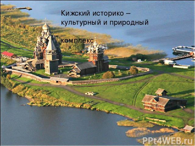 Кижский историко – культурный и природный комплекс