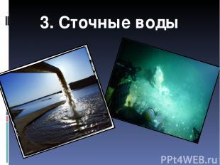 3. Сточные воды