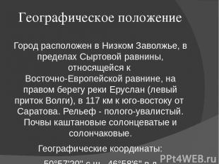 Географическое положение Город расположен в Низком Заволжье, в пределах Сыртовой