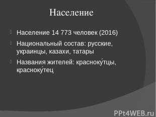 Население Население 14773человек (2016) Национальный состав: русские, украинцы