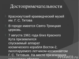 Достопримечательности Краснокутский краеведческий музей им. Г. С. Титова В город