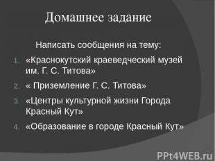 Домашнее задание Написать сообщения на тему: «Краснокутский краеведческий музей