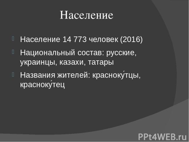 Население Население 14773человек (2016) Национальный состав: русские, украинцы, казахи, татары Названия жителей: красноку тцы, красноку тец