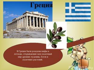 Греция В Греции были рождены мифы и легенды, открывающие вам сказочный мир древн