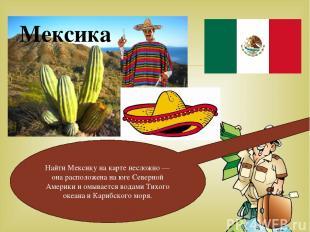 Мексика Найти Мексику на карте несложно — она расположена на юге Северной Америк