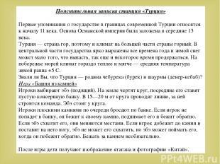 Пояснительная записка станция «Турция» Первые упоминанияо государстве в граница