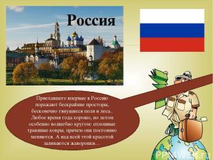 Россия Приехавшего впервые в Россию поражают бескрайние просторы, бесконечно тян
