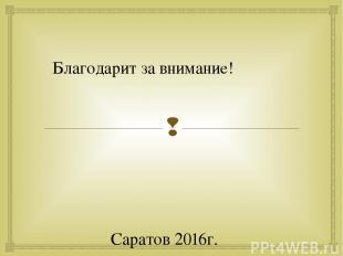 Благодарит за внимание! Саратов 2016г.
