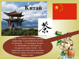 Китай Китай – это страна, имеющая огромную территорию. А население Китая бьёт вс