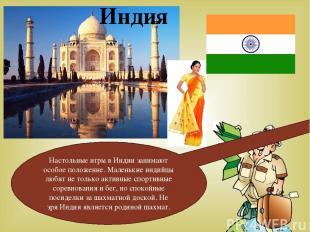Индия Настольные игры в Индии занимают особое положение. Маленькие индийцы любят