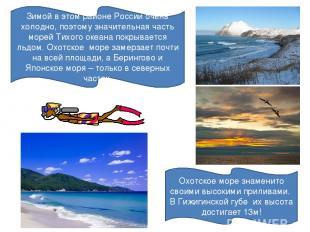 Зимой в этом районе России очень холодно, поэтому значительная часть морей Тихог
