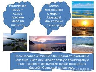 Балтийское море – самое пресное море на планете! Самое мелководное море – Азовск