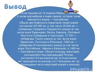 Россия омывается 12 морями Мирового океана, а также крупнейшим в мире озером, ко