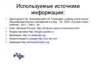 Используемые источники информации: Домогацких Е.М., Алексеевский Н.И. География: