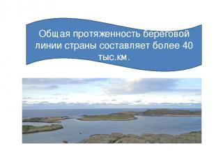 Общая протяженность береговой линии страны составляет более 40 тыс.км.