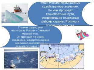 Моря России имею важное хозяйственное значение. По ним проходят транспортные пут